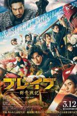 دانلود فیلم شجاع گونجیو سنکی Brave Gunjyo Senki 2021