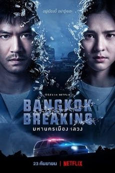دانلود سریال شکستن بانکوک Bangkok Breaking 2021